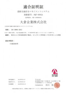 ISO39001-1