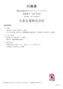 ISO39001-2