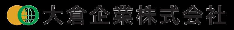 大倉企業株式会社